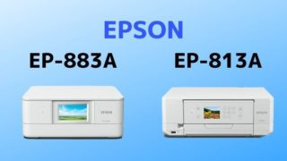 EPSON エプソン EP-883A EP-813A 違い 比較