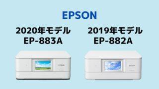 エプソン プリンター ep-883a ep-882a 2020