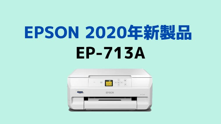 エプソン プリンター ep-713a 購入