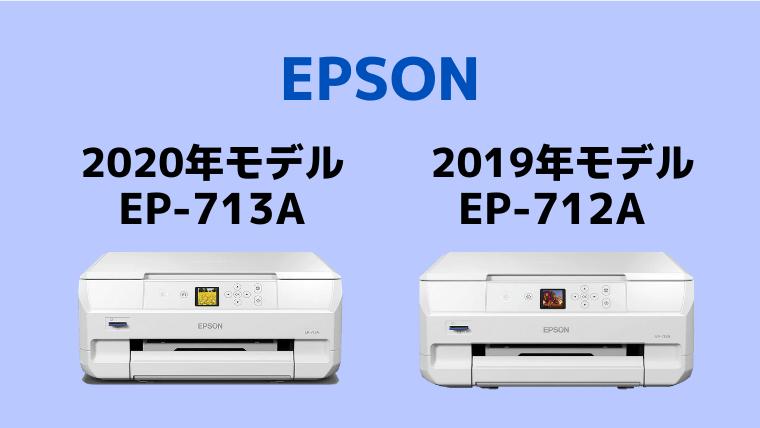 エプソン プリンター ep-712a ep-713a 違い