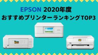 EPSON エプソン 2020年 おすすめ プリンター ランキング