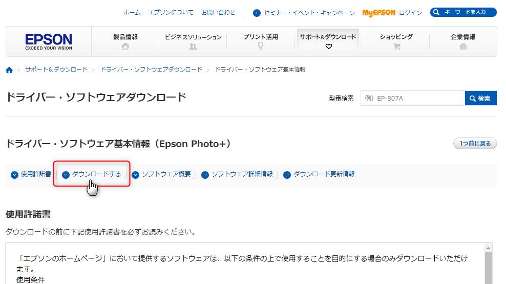 エプソン EPSON Photo+ ダウンロード方法