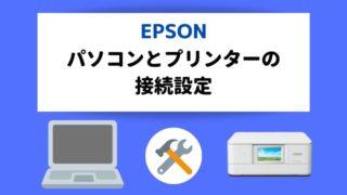 エプソン epson パソコン プリンター 接続設定