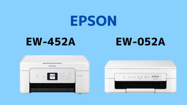 エプソン EW-452AとEW-052Aの違い