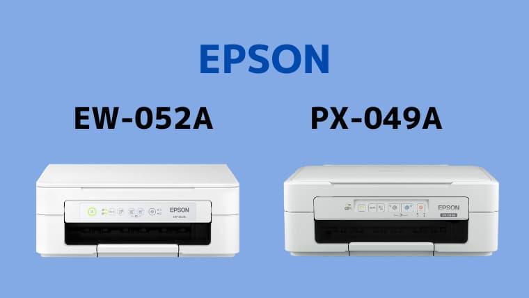 エプソン EW-052AとPX-049Aの違い