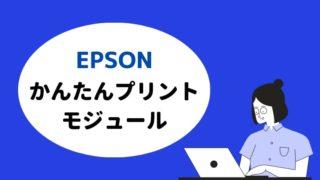 エプソン かんたんプリントモジュールのダウンロード・インストール方法