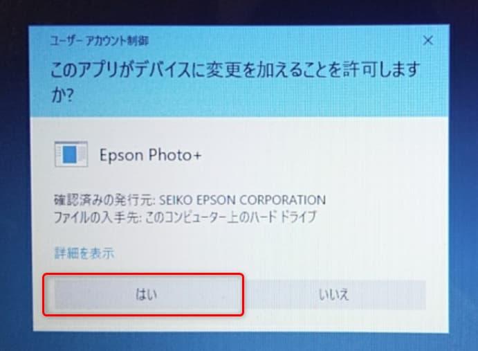 エプソン epson Photo+ plus 削除 アンインストール 方法