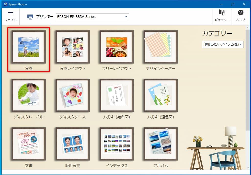 Epson Photo+で写真を印刷する方法