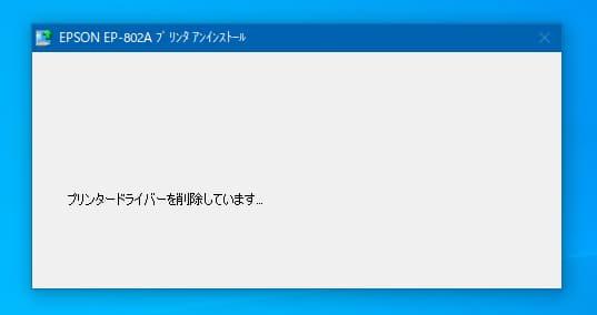 Windows10 アンインストール 削除 プリンタドライバー