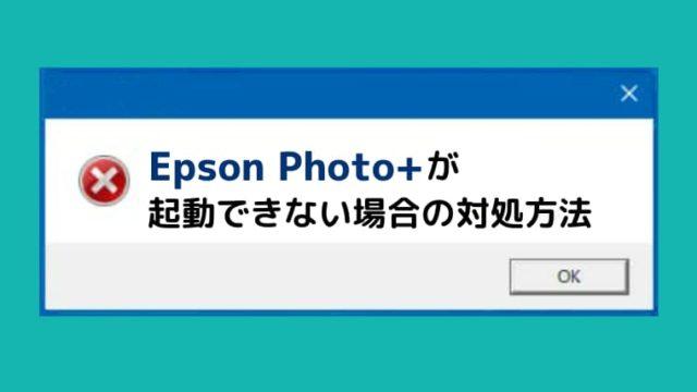 EPSON Photo+が起動しない場合の対処方法