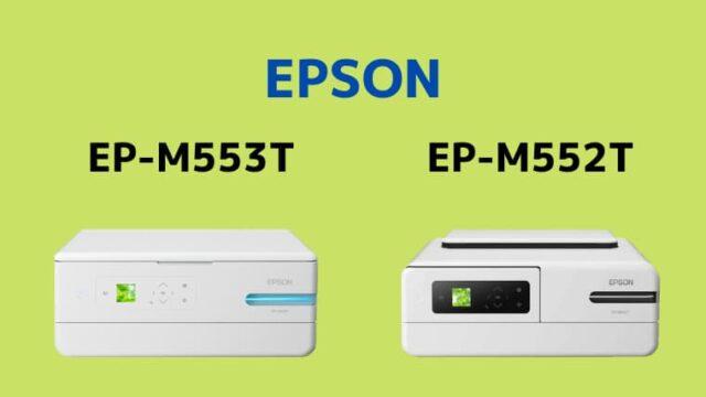 エプソン EP-M553TとEP-M552Tの違い