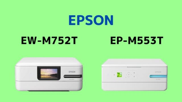 エプソン EW-M752TとEP-M553Tの違い