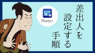 【Epson Photo+でハガキ作成】差出人を設定する手順