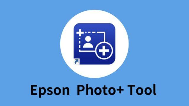Epson Photo+ Toolの使い方