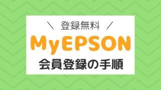 【画像付き】My EPSON会員登録の手順