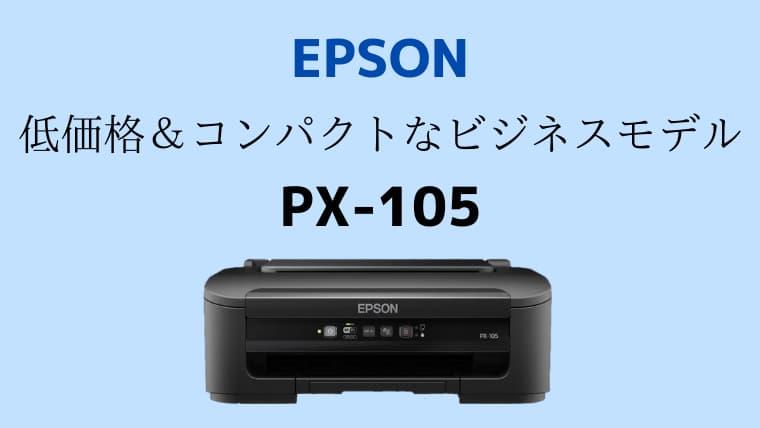 【低価格プリンター】エプソン PX-105を購入するメリットと注意点