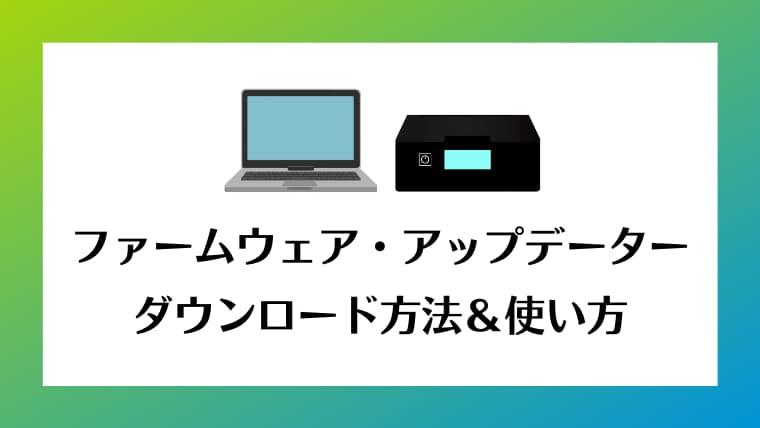 プリンターの最新ファームウェア・アップデーターをダウンロードする手順&使い方