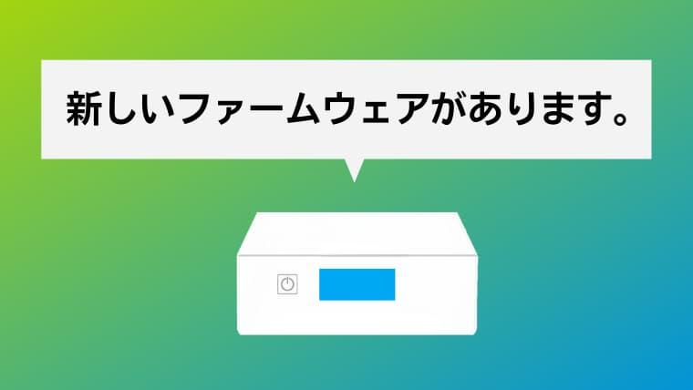 エプソンのプリンターで「新しいファームウェアがあります」のメッセージが表示された場合の対処方法